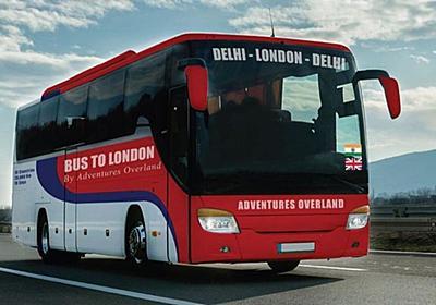 問い合わせ殺到「インド発英国行き」バスツアー | GoTo最前線 | 東洋経済オンライン | 経済ニュースの新基準