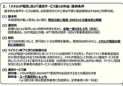 NTT新料金、3分一律8.5円に 固定からIP電話へ 2024年から切り替え - ITmedia NEWS