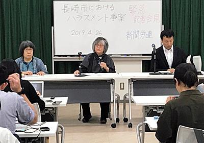 女性記者が長崎市を提訴 「部長から性暴力を受けた」:朝日新聞デジタル