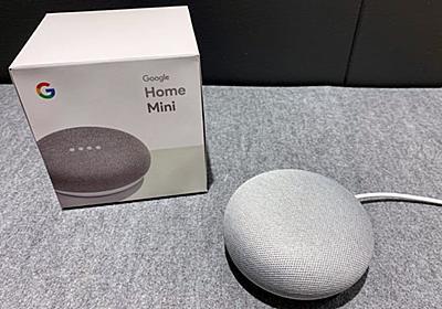 これはスゴい、Google Homeの同時通訳モードが提供開始 日本でも使える | アプリオ