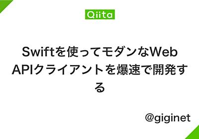 Swiftを使ってモダンなWeb APIクライアントを爆速で開発する - Qiita
