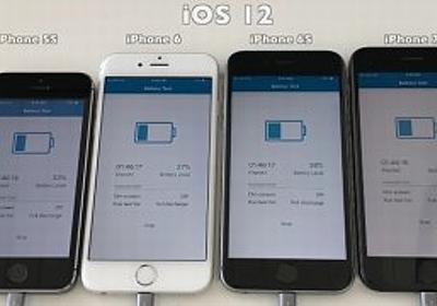 iOS12へのアプデ、iPhone7以前の人は様子見がオススメ。バッテリーが早くなくなる可能性 - デザインってオモシロイ -MdN Design Interactive-