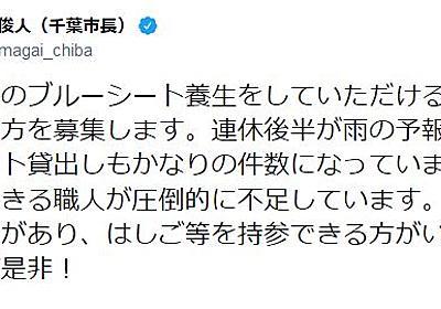 痛いニュース(ノ∀`) : 千葉市長「被災屋根のブルーシート養生をしていただけるボランティアの方を募集します」 - ライブドアブログ