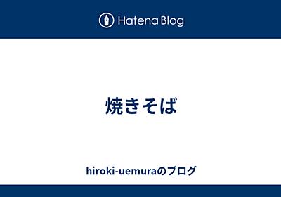 焼きそば - hiroki-uemuraのブログ