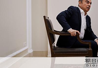 ゴーン被告、事件を釈明 「従業員のMr.ゴーン氏に」:朝日新聞デジタル