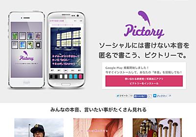 ピクトリーというアプリをリリースしました - ピクトリー運営ブログ