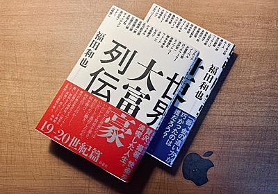 「貧乏臭さ」への解毒剤 - 『世界大富豪列伝』福田和也 - 僕が家を建てる理由はだいたい百個くらいあって