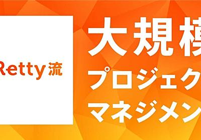 Retty流大規模プロジェクトマネジメントのお話 daito.tanaka note