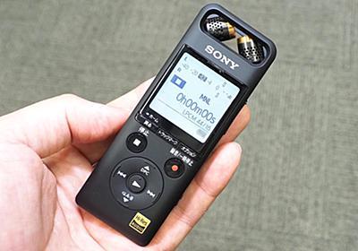 ソニー、小型化した96kHz/24bitレコーダ「PCM-A10」。可動マイク&スマホ操作 - AV Watch