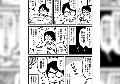 「38℃は出てそうなのに平熱だしメシは普通にうまい…」漫画家・大沖先生のコロナ陽性体験レポ - Togetter