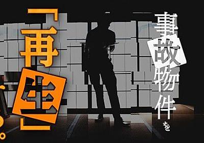 「『事故物件』と冷やかさないで」――専門不動産会社が、住人が亡くなった家を再生するまで - 庄輝士 | Yahoo! JAPAN クリエイターズプログラム