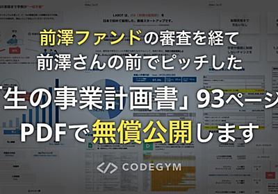 #前澤ファンド の審査を経て、前澤さんの前でピッチした「生の事業計画書」 93ページを、PDFで無償公開します。|鶴田 浩之 (Hiroyuki Tsuruta)|note