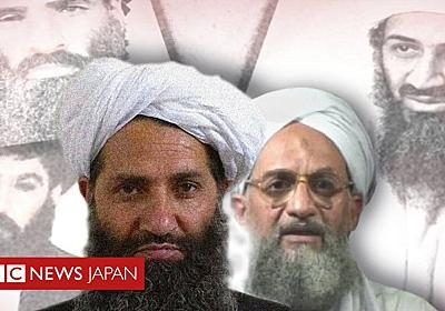 タリバンとアルカイダの複雑な関係、両グループを結びつける忠誠の誓い - BBCニュース