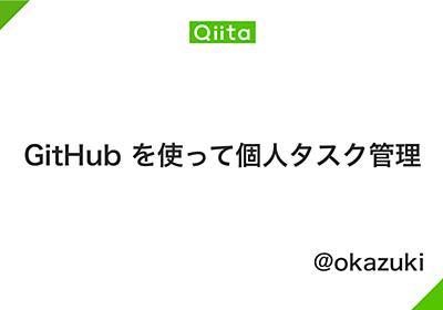 GitHub を使って個人タスク管理 - Qiita