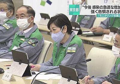 東京都の感染状況「急速な増加が強く危惧される」専門家分析   新型コロナウイルス   NHKニュース
