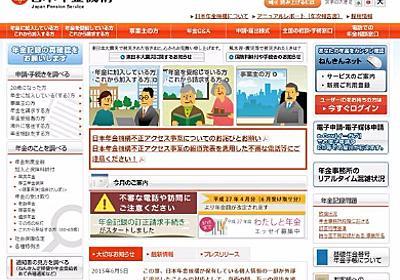 年金機構、職員の電子メールを禁止 外部向け「当面の間」 - ITmedia NEWS