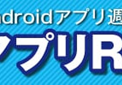 Androidアプリ月間ランキングTOP100 【2012/12/01-2012/12/31】 | オクトバ
