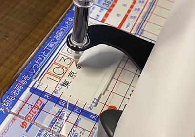 """書き順に""""クセ""""がある手書きマシンにうっとり 周囲を描いてから中を塗りつぶすといった力技も - ねとらぼ"""