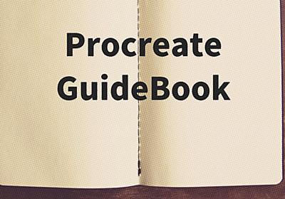 Procreateの初心者向けガイドブック(解説本)をリリースしました。PDFファイルを無料配布中 | iPad Creator