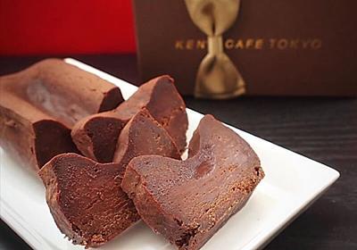 最高に美味しいチョコケーキだけを作り続ける新宿の名店 ケンズカフェ東京