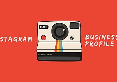 Instagramで集客! その前にビジネスプロフィールへの変更は済んでいますか? | BASE U|ネットショップの開設・運営・集客のノウハウを学ぼう
