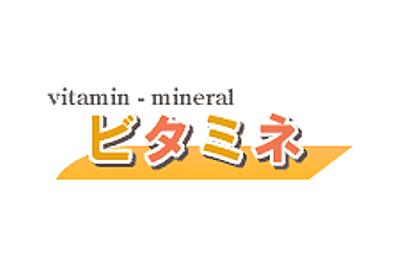 ビタミンDの多い食品・食べ物と含有量一覧