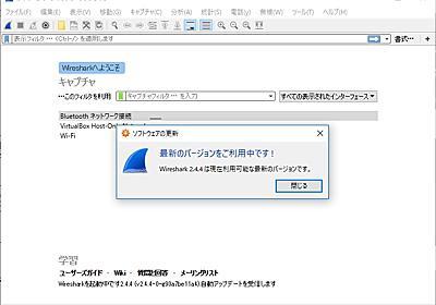 ネットワーク解析ツール「Wireshark」v2.4.3/2.2.12が公開 ~脆弱性を修正したメンテナンスアップデート - 窓の杜