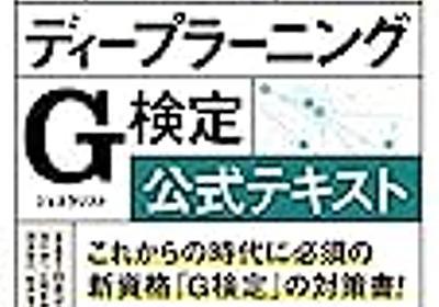 日本ディープラーニング協会「G検定(ジェネラリスト検定) 2019#1」に合格した - OSCAの技術ブログ