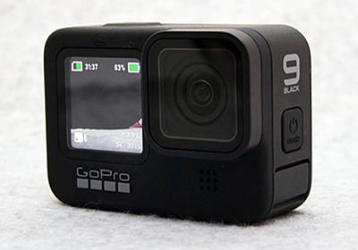 【小寺信良の週刊 Electric Zooma!】大きく生まれ変わった「GoPro HERO9 Black」、Maxレンズに注目-AV Watch