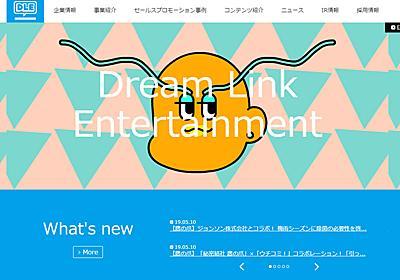 虚偽決算のDLE、朝日放送が子会社化 椎木氏は代表取締役を辞任 - ねとらぼ