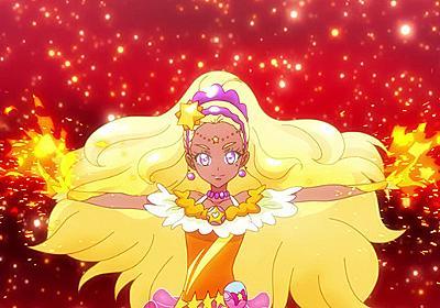 スター☆トゥインクルプリキュア第4話「チャオ!きらめく笑顔☆キュアソレイユ誕生!」~強くて優しくてカッコイイ!まさに学園の太陽! -  感想文自由形。