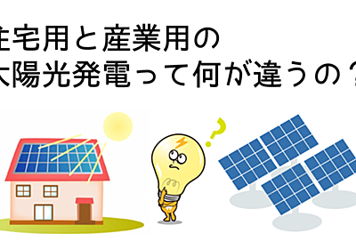 住宅用と産業用の太陽光発電って何が違うの? - CHANGE(チェンジ) の太陽光発電投資ブログ