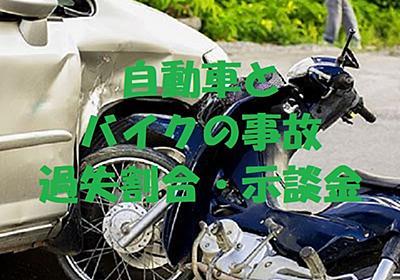 バイクと車の交通事故・実例集! | 交通事故の弁護士の評判は?交通事故慰謝料・弁護士費用の相場のまとめ