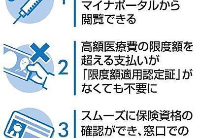 対応まだ7% マイナンバーカードの保険証利用、本格運用20日から:朝日新聞デジタル