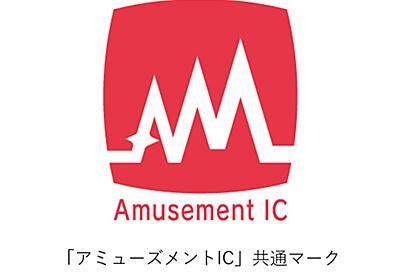 セガ、コナミ、バンナムが仕様統一したアミューズメントICカードの運用を開始 - CNET Japan