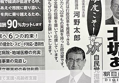 市長の月給まさかの9万円 値下げ合戦の末の9割カット:朝日新聞デジタル