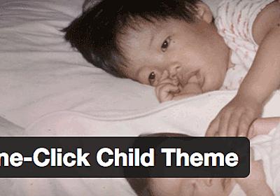 One-Click Child Theme – 子テーマを1クリックで作成できるWordPressプラグイン | ネタワン