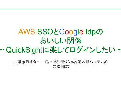 AWS SSOとGoogle Idpのおいしい関係 ~ QuickSightに楽してログインしたい ~ - Speaker Deck