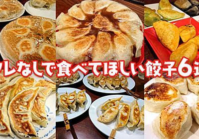 """餃子に""""タレ""""って本当に必要ですか? タレなしで食べてほしい餃子6選   Rettyグルメニュース"""