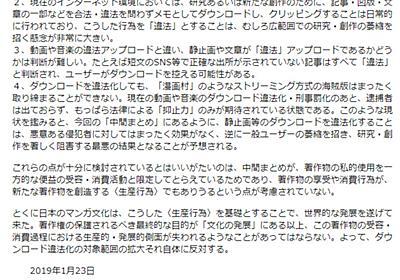 「静止画ダウンロード違法化」に反対 日本マンガ学会、「研究・創作を阻害する最悪の結果招く」 - ITmedia NEWS