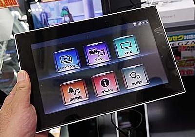レグザの高画質技術を搭載したフォトパネルが税込5,980円、フルセグ対応の未使用品 (取材中に見つけた○○なもの) - AKIBA PC Hotline!