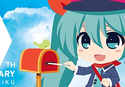 郵便局より、『10th ANNIVERSARY HATSUNE MIKU』発売! – 初音ミク公式ブログ
