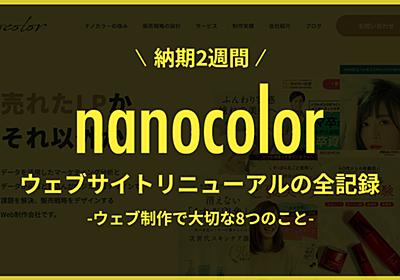 【超突貫】株式会社nanocolor ウェブサイトリニューアルの全記録 陰山秀信 note