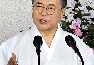 """韓国・文大統領、演説で「事実誤認」連発! 一方的に""""反日暴挙""""続けておいて「喜んで手を結ぶ」とは… (1/2ページ) - zakzak"""