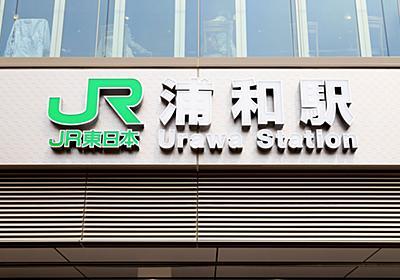 なぜ「翔んで埼玉」はセーフで、「ちょうどいいブス」はアウトなのか (1/5) - ITmedia ビジネスオンライン