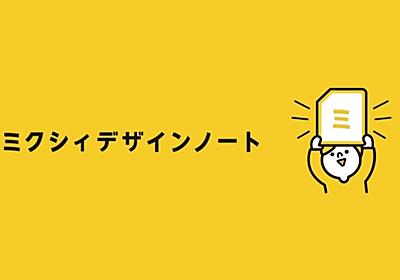 『 ミクシィデザインノート 』始めます。|mixi design|note