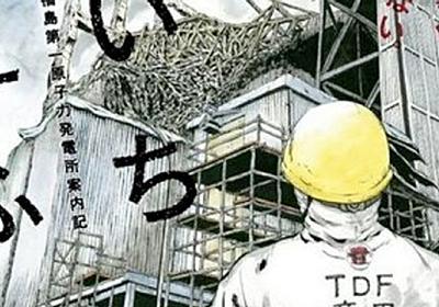 「いちえふ」福島第一原発の作業員が描く渾身のルポ漫画 「モーニング」で48歳新人がデビュー   ハフポスト
