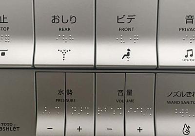 トイレの操作盤だけで点字をすべて予想する|鬼谷|note