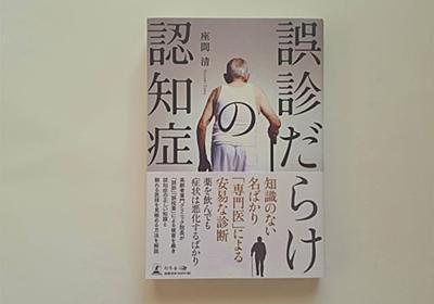 誤診だらけの認知症という本を読んで   40歳からの遠距離介護