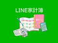 シンプルで簡単。新アプリ「Line 家計簿」の画面や機能を紹介。 | Appスマポ